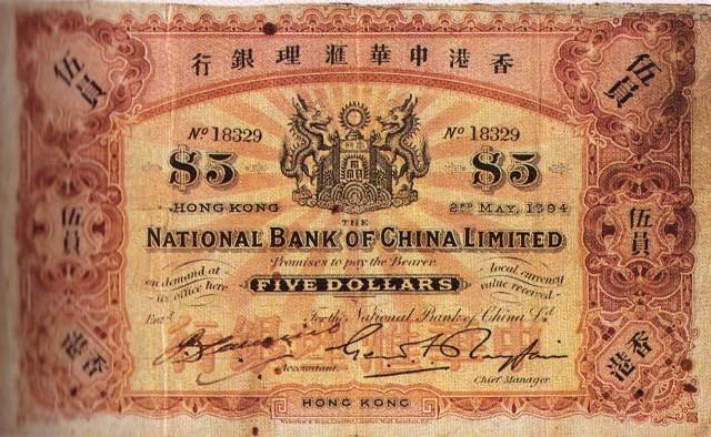 Antique Money – Hong Kong National Bank of China Limited $5