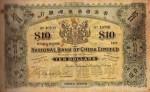 Hong Kong National Bank of China Limited $10 Currency