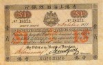 Value of Hong Kong & Shanghai $1 Bank Note (1872-1873)