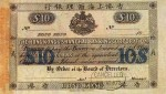 Value of Hong Kong & Shanghai $10 Bank Note (1868-1877)