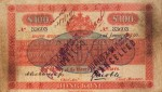 Value of Hong Kong & Shanghai $100 Bank Note (1877-1893)