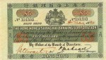 Value of Hong Kong & Shanghai $5 Bank Note (1884-1889)