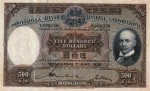 Value of Hong Kong & Shanghai $500 Bank Note (1935-1937)